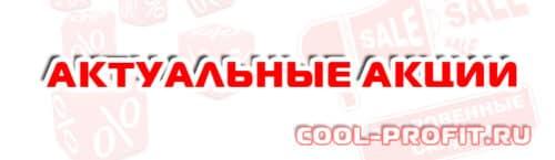 Актуальные на сегодняшний день акции лучших форекс брокеров рунета (для cool-profit.ru)