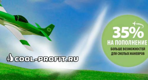 FreshForex 35 на пополнение (cool-profit.ru)