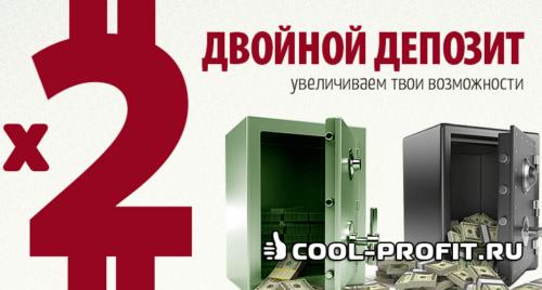 FreshForex Двойной депозит (cool-profit.ru)