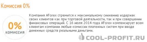 Комиссия 0%. Акция от Amarkets (для cool-profit.ru)