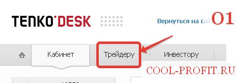 Открыть торговый счет STANDART у брокера TenkoFx. Шаг 1 (для cool-profit.ru)
