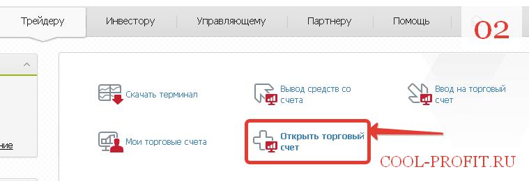 Открыть торговый счет STANDART у брокера TenkoFx. Шаг 2 (для cool-profit.ru)