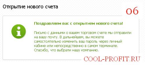 Открыть торговый счет STANDART у брокера TenkoFx. Шаг 6 (для cool-profit.ru)