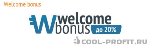 Welcome bonus. Акция от Amarkets (для cool-profit.ru)