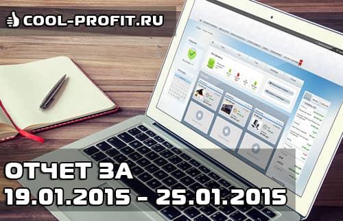отчет по инвестированию в интернет за январь 2015 - 19.01.2015-25.01.2015 cool-profit.ru