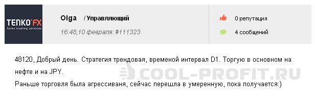 Комментарий управляющей счетм Golden Eggs брокера Tenko Fx (для cool-profit.ru)