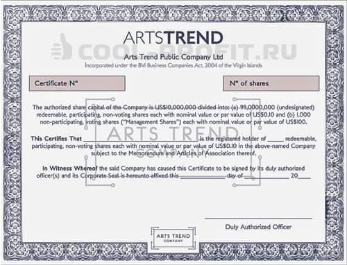 Сертификат Артс Тренд (для cool-profit.ru)