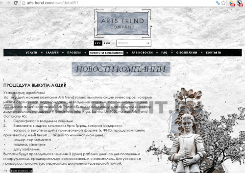 Скриншот новости от Артс Тренд о выкупе акций (для cool-profit.ru)