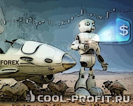 Торговая система Форекс (для cool-profit.ru)
