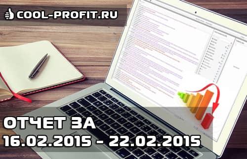 отчет по инвестированию в интернет за февраль 2015 - 16.02.2015-22.02.2015 cool-profit.ru
