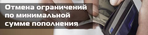 Акция от Aforex - Отмена ограничений по минимальной сумме пополнения (для cool-profit.ru)
