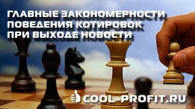 Главные закономерности поведения котировок при выходе новости (cool-profit.ru)