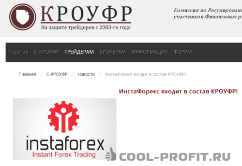 InstaForex входит в КРОУФР (cool-profit.ru)