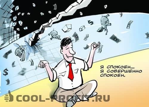 Инвестор со стальными нервами (cool-profit.ru)