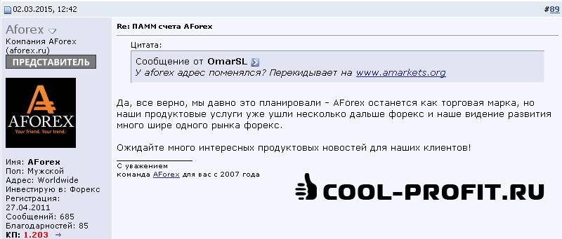 Изменение адреса брокера Афорекс (cool-profit.ru)
