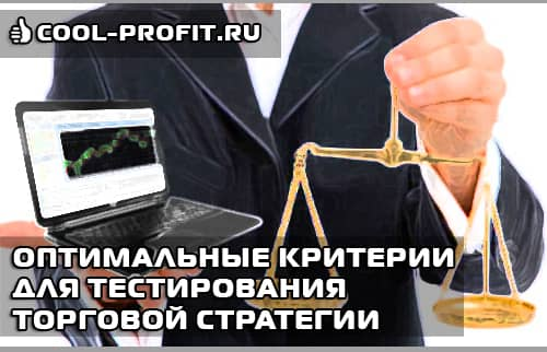 Оптимальные критерии для тестирования торговой стратегии (cool-profit.ru)