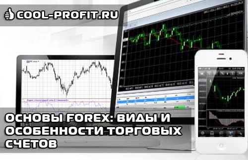Основы Forex Виды и особенности торговых счетов (cool-profit.ru)