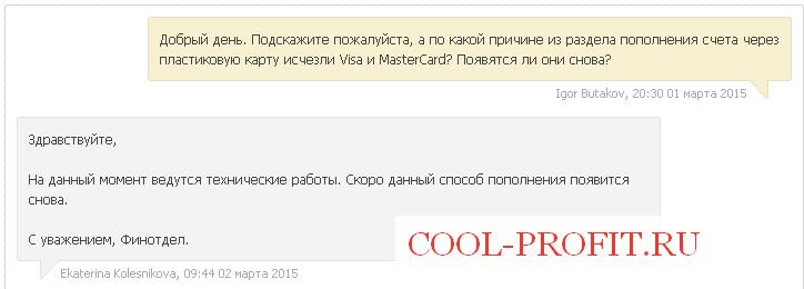 Ответ специалиста Тенко по поводу платежных систем Visa и MasterCard (для cool-profit.ru)