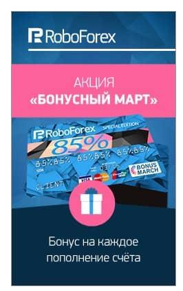 RoboForex +85% на пополнение счета (для cool-profit.ru)