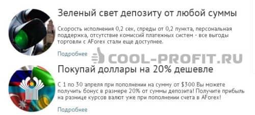 Акции от AMarkets продлены еще на месяц (для cool-profit.ru)