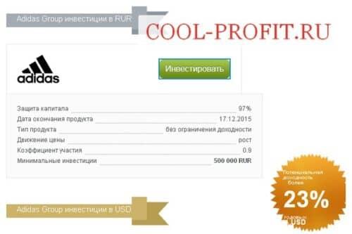 Альпари - Новая инвестиционная идея — рост акций компании Adidas Group (для cool-profit.ru)