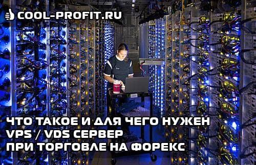 Что такое и для чего нужен VPS VDS сервер при торговле на форекс (cool-profit.ru)