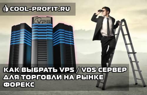 Как выбрать VPS / VDS сервер для торговли на рынке форекс (cool-profit.ru)