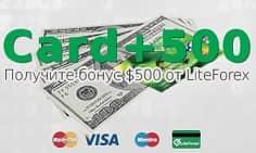 LiteForex Получите $500 бонуса при пополнении с помощью банковских карт