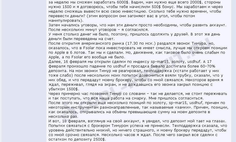 3-2 Отзыв о MXTrade (для cool-profit.ru)