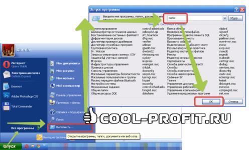 Другой способ Как подключиться к удаленному рабочему столу (для cool-profit.ru)