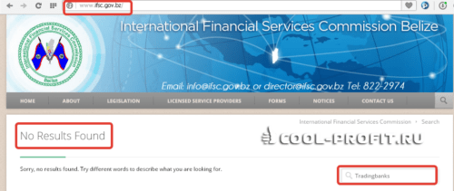 Информации о Tradingbanks на сайте Комиссии по международным финансовым услугам Белиза не найдено (для cool-profit.ru)