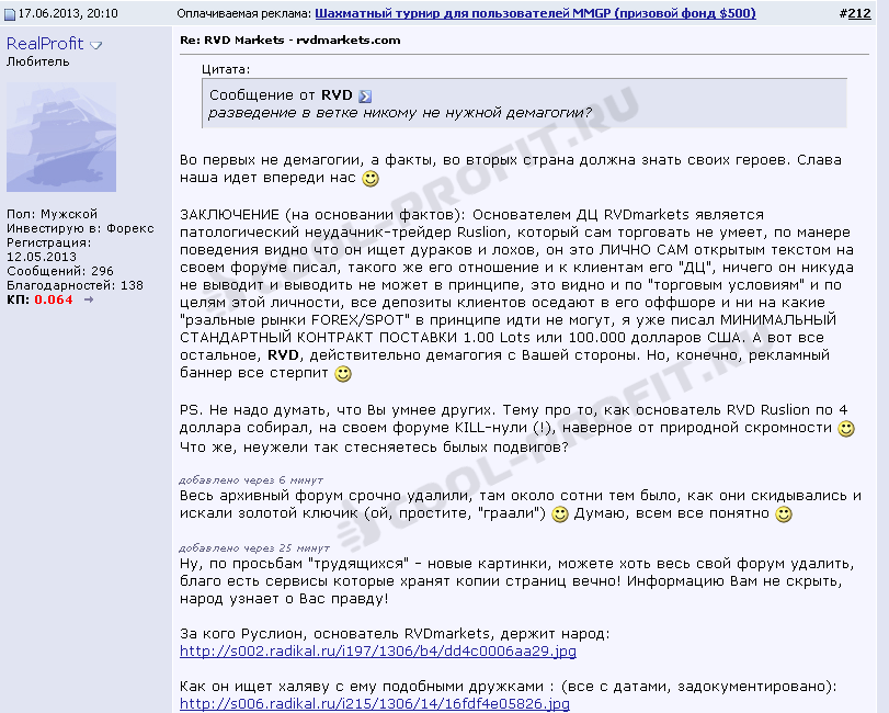 Информация о деятельности Ruslion президента RVD Markets (для cool-profit.ru)