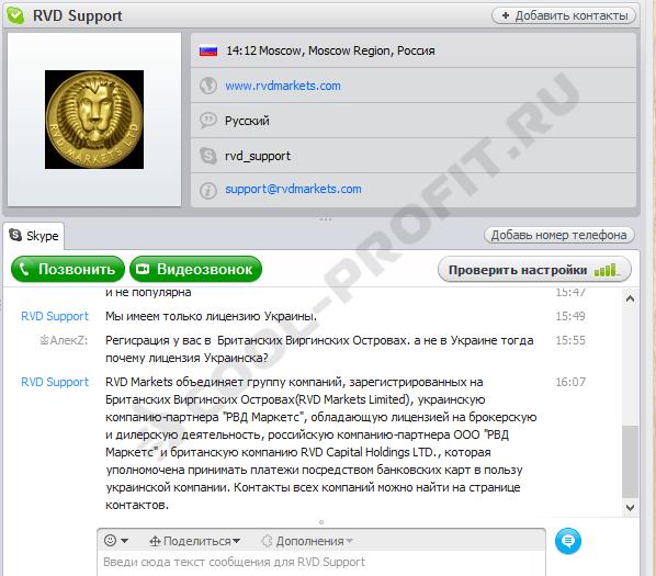 Информация о украинской лицензии РВД Маркетс (для cool-profit.ru)