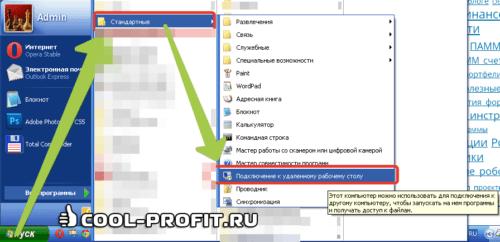 Как подключиться к удаленному рабочему столу (для cool-profit.ru)