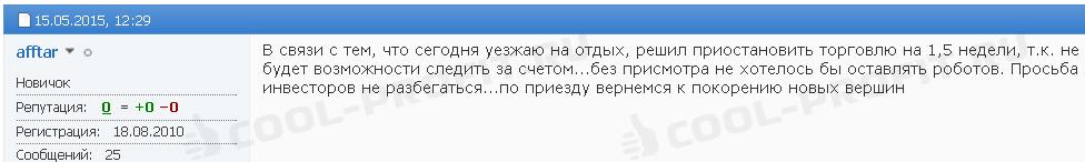 Комментарий управляющего счетом Titan по поводу перерыва в торговле (для cool-profit.ru)