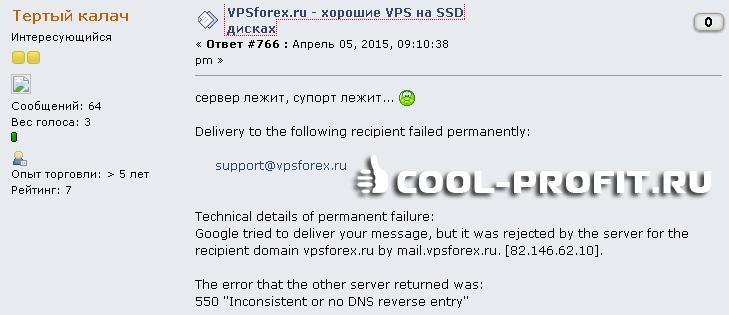 Отзыв о перезагрузках и проблемах VPSforex.ru 2