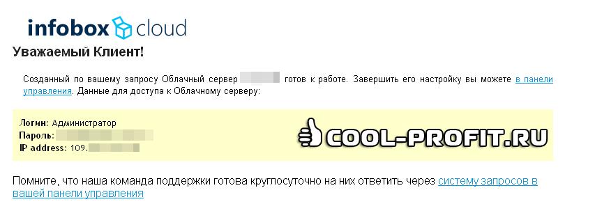 Письмо от VPS провайдера с реквизитами подключения к VPS серверу (для cool-profit.ru)