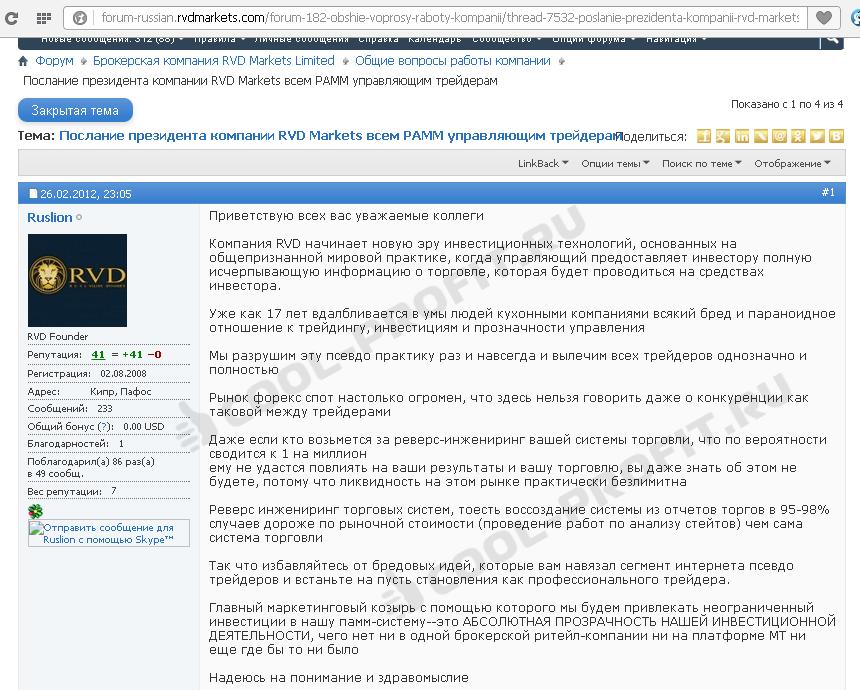 Послание президента компании RVD Markets (для cool-profit.ru)