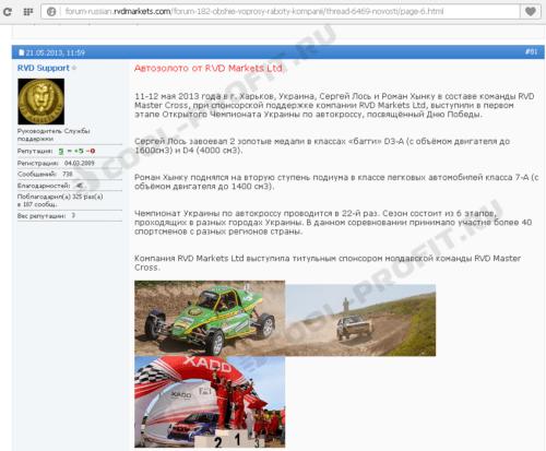 РВД Маркетс спонсор спортивных мероприятий (для cool-profit.ru)