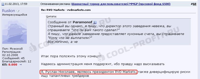 Ruslion представляется как президент RVD Markets на форуме mmgp (для cool-profit.ru)