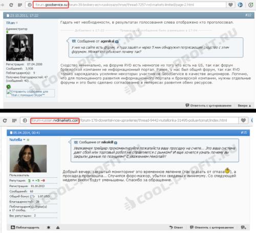 Схожесть форума rvd markets и goodservice.su (для cool-profit.ru)