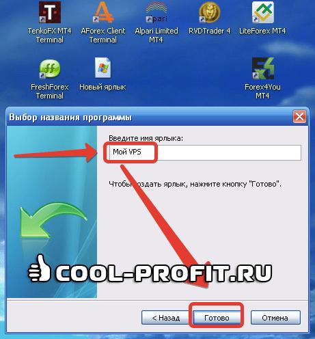 Создать  ярлык для подключения к удаленному рабочему столу 3 (для cool-profit.ru)