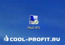 Создать  ярлык для подключения к удаленному рабочему столу 4 (для cool-profit.ru)