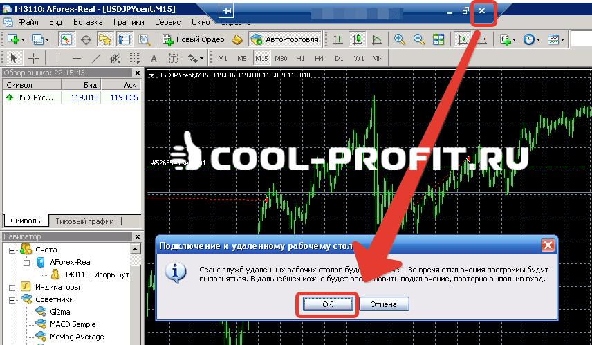 Выход с VPS сервера (для cool-profit.ru)