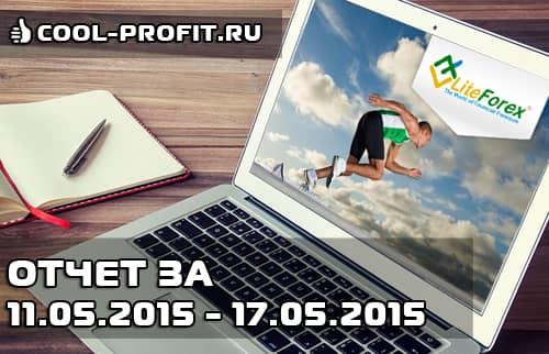 отчет по инвестированию в интернет за май 2015 - 11.05.2015-17.05.2015 cool-profit.ru