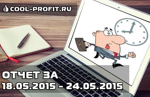 отчет по инвестированию в интернет за май 2015 - 18.05.2015-24.05.2015 (cool-profit.ru)