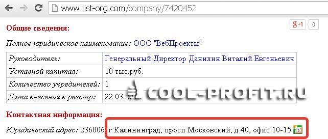 Другой адрес ООО Вебпроекты (для cool-profit.ru)