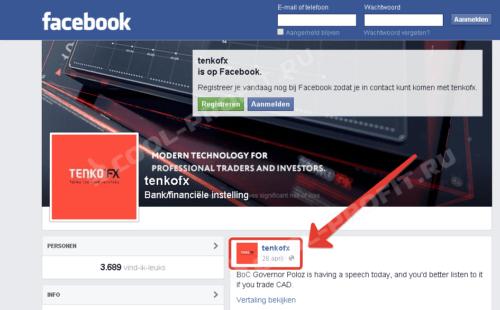 Показатель последней активности представителя TenkoFx на оф странице фейсбук (для cool-profit.ru)