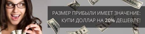 Покупайте доллары в AMarkets на 20% дешевле курса ЦБ