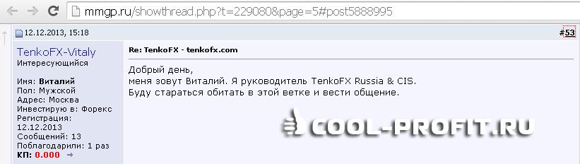 Представитель TenkoFX - Виталий на форуме ММГП (для cool-profit.ru)